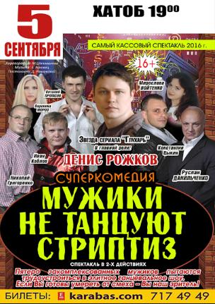 спектакль Мужики не танцуют стриптиз в Харькове