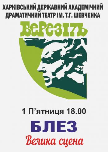 спектакль Блез в Харькове