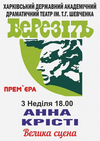спектакль Анна Кристи в Харькове