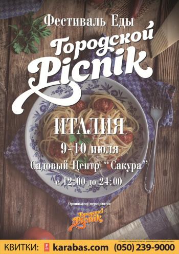 фестиваль Фестиваль еды - Городской Picnik в Днепропетровске