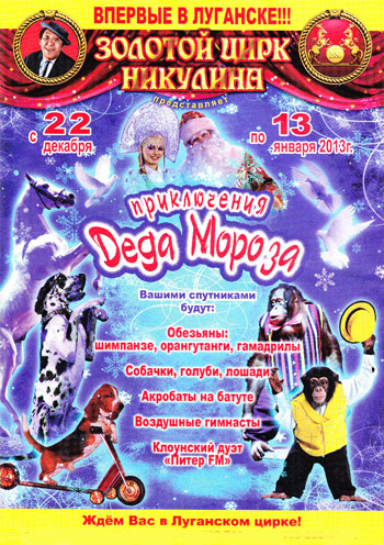 спектакль Золотой цирк Никулина в Луганске