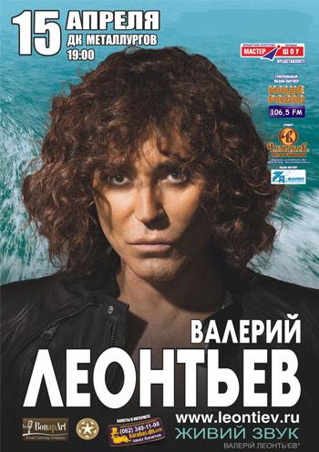 Концерт Валерий Леонтьев в Мариуполе - 1