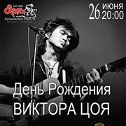 Концерт День Рождения В.Цоя в Харькове