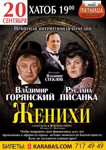 спектакль Женихи в Харькове - 1