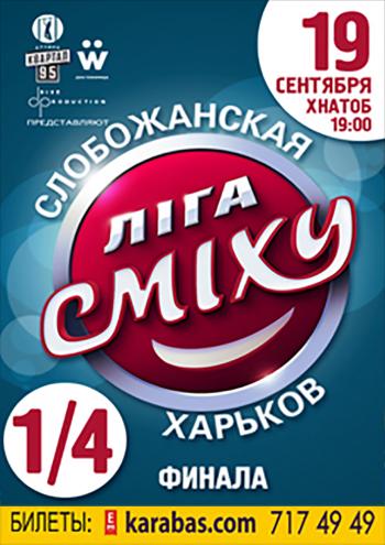 Концерт Слобожанская Лига Смеха 1/4 финала в Харькове