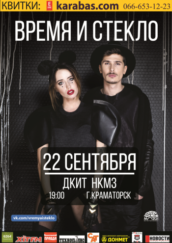 Концерт Время и Стекло в Краматорске - 1