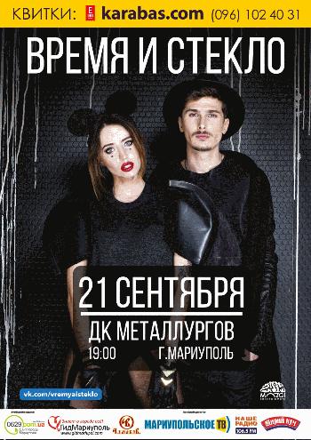 Концерт Время и Стекло в Мариуполе - 1