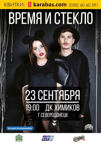 Концерт Время и Стекло в Северодонецке - 1