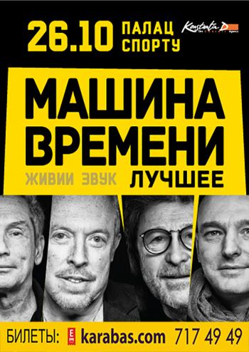 Концерт Машина Времени в Киеве