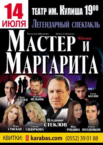спектакль Мастер и Маргарита в Херсоне