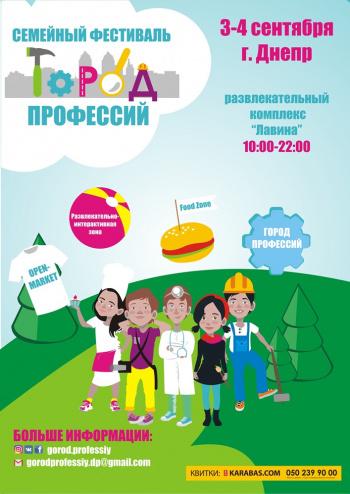 фестиваль Семейный фестиваль профессий в Днепре (в Днепропетровске)