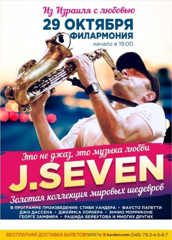 Концерт J.Seven в Одессе