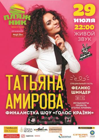 Концерт Татьяна Амирова в Одессе