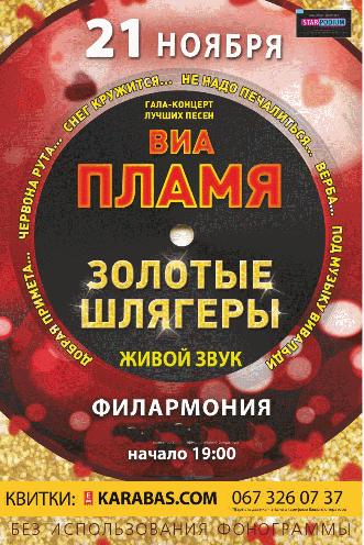 Концерт ВИА «ПЛАМЯ» в Одессе - 1