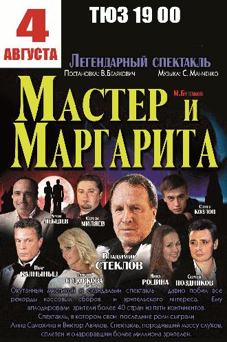 спектакль Мастер и Маргарита в Сумах