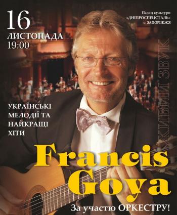 Концерт Франсис Гойя (Francis Goya) в Запорожье - 1