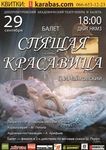 спектакль Спящая красавица в Краматорске