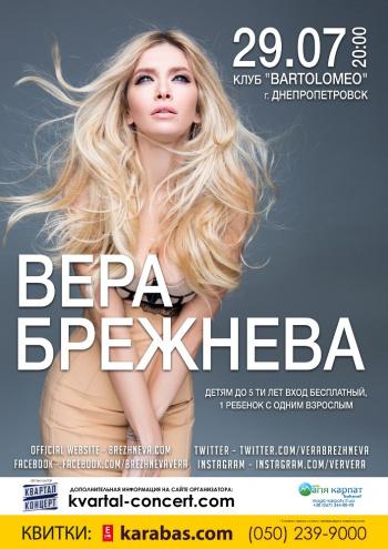 Концерт Вера Брежнева в Днепре (в Днепропетровске) - 1
