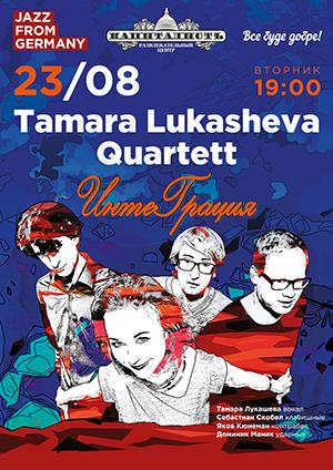 Концерт Тамара Лукашева Quartett в Запорожье