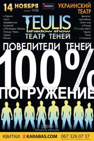 спектакль Театр Теней «Teulis» в Одессе - 1