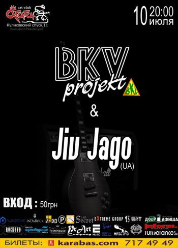 Концерт BKV-projekt and КОЩЕЙ в Харькове