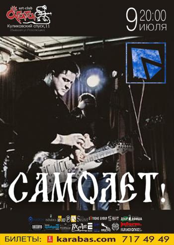 Концерт САМОЛЁТ в Харькове