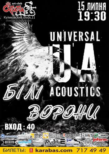 Концерт Universal Acoustics в Харькове