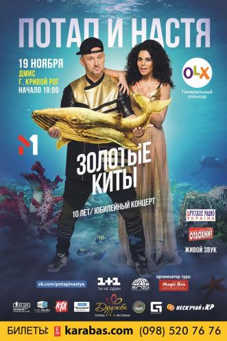 Концерт Потап и Настя. «Золотые Киты» в Кривом Роге