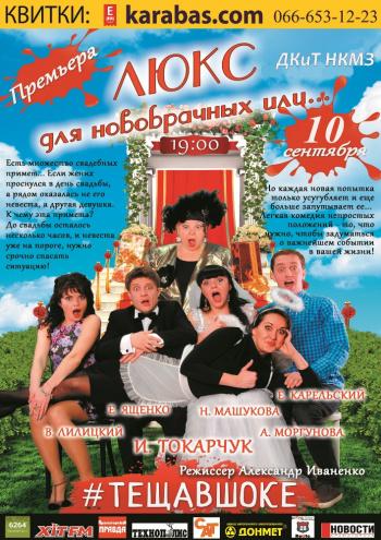 спектакль Люкс для новобрачных... или #тещавшоке в Краматорске