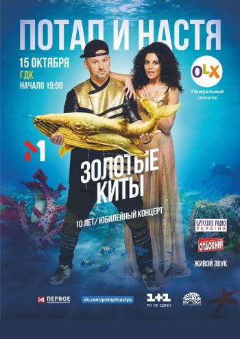 Концерт Потап и Настя. «Золотые Киты» в Кременчуге