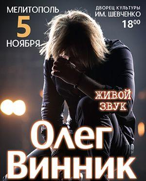 Концерт Олег Винник в Мелитополе