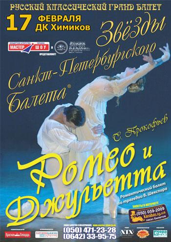 спектакль Ромео и Джульетта в Северодонецке