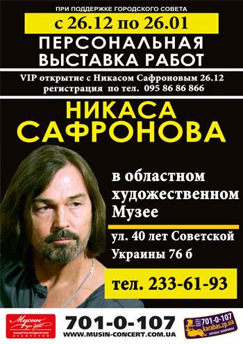 выставка Персональная выставка работ Никаса Сафронова в Запорожье