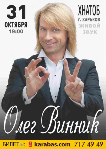 Концерт Олег Винник в Харькове