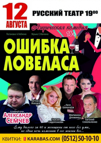 спектакль Ошибка Ловеласа в Николаеве
