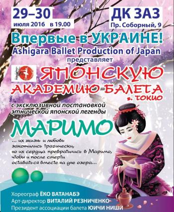 спектакль Маримо. Японская академия балета в Запорожье