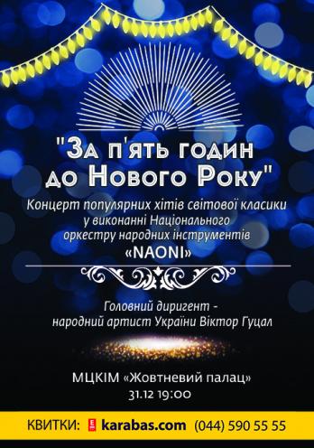 Концерт За 5 годин до Нового Року! в Киеве