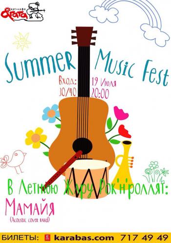 Концерт Summer music fest в Харькове