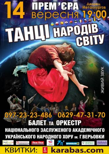 Концерт Танцы народов мира в Мариуполе