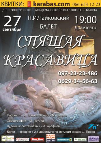 спектакль Спящая красавица в Мариуполе