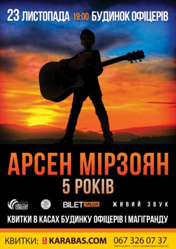 Концерт Арсен Мирзоян в Виннице