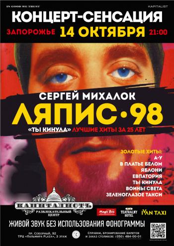 Концерт Сергей Михалок и группа ЛЯПИС 98 в Запорожье - 1