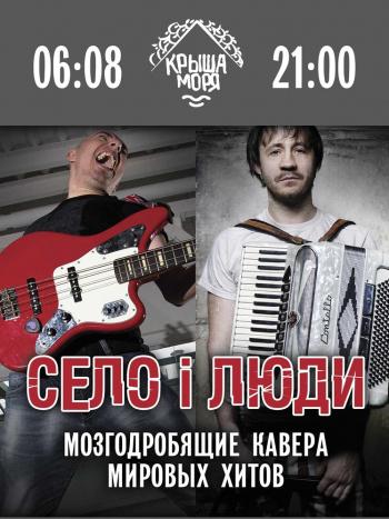 Концерт Село і Люди в Одессе