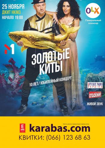 Концерт Потап и Настя. «Золотые Киты» в Краматорске