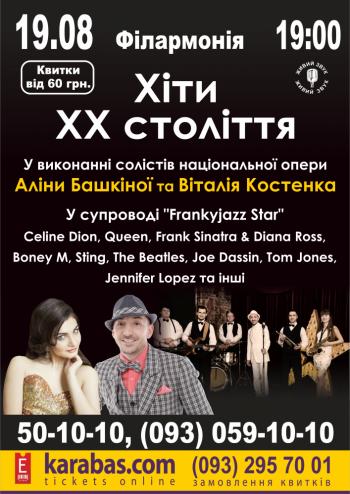 Концерт Хиты XX столетия в Черкассах