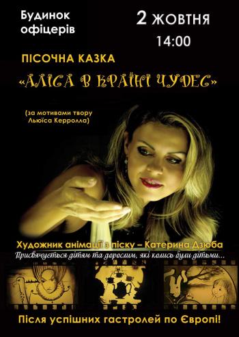 спектакль Песочная сказка «Алиса в стране чудес» в Виннице - 1