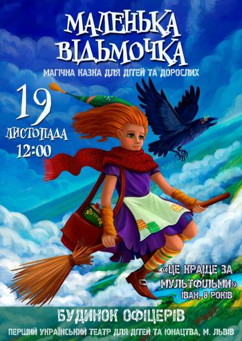 спектакль Маленькая Ведьмочка в Виннице - 1