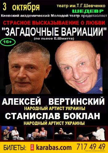 спектакль Загадочные вариации в Харькове