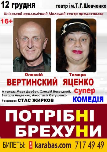 спектакль Нужны лжецы в Харькове