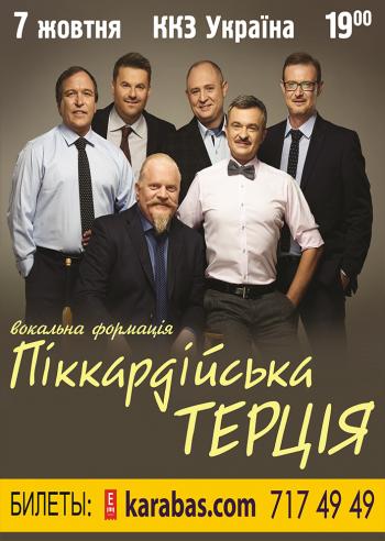 Концерт Пиккардийская Терция в Харькове - 1
